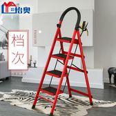 (中秋大放價)梯子家用折疊梯加厚室內人字梯移動樓梯伸縮梯步梯多功能扶梯XW