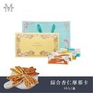 【名坂奇】杏仁摩那卡禮盒(綜合摩那卡16...