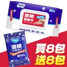 奈森克林 酒精濕紙巾買八送八(掀蓋60抽x8包送20抽x8包)-抗菌 濕巾