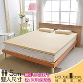 House Door 大和布套 5cm乳膠床墊抗菌保潔組-雙人5尺(璀璨金)