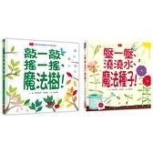 種一種,玩一玩! 魔法植物互動書(全套兩冊)
