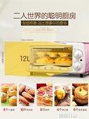 220V 電烤箱家用烘焙小烤箱全自動小型迷你宿舍寢室蛋糕紅薯小容量 露露日記