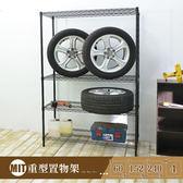 【居家cheaper】荷重型60X152X240cm四層置物架-烤漆黑四層架