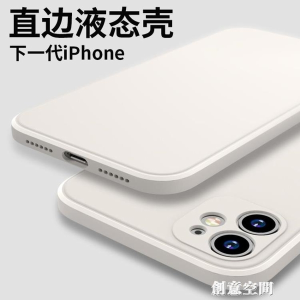 蘋果12手機殼iPhone11女x硅膠xr/7/8/plus全包防摔xsmax套promax華為 創意新品