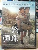 挖寶二手片-P01-308-正版DVD-電影【一袋彈珠】-改編自真人真事同名暢銷小說(直購價)