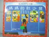 【書寶二手書T4/少年童書_WFN】媽媽的紅沙發_威拉畢