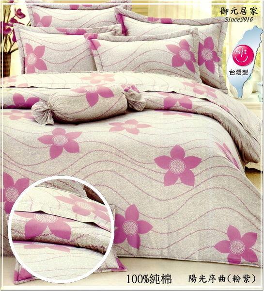 雙人加大【兩用被套+薄床包】(6*6.2尺)高級四件式100%純棉『陽光序曲』(粉紫)御元居家