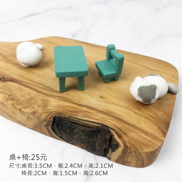 BEAGLE 小桌子+ 小椅子 微景觀擺件/Diy/裝飾 裝飾素材擺件 樹脂工藝擺件