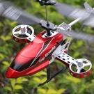 遙控飛行器 遙控飛機 無人直升機合金 飛機模型耐摔遙控充電動飛行器【限時八五鉅惠】