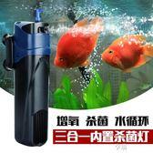 魚缸三合一UV燈內置殺菌燈水族箱UV紫外線過濾器滅菌燈靜音  享購