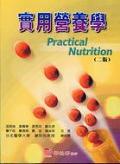 二手書博民逛書店《實用營養學 = Practical nutrition》 R2