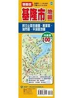 二手書博民逛書店 《基隆市地圖 (雙面版)》 R2Y ISBN:9789863860914│大輿出版社股份有限公司