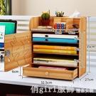 辦公收納盒 書桌上學生書架簡易桌面兒童置物架家用辦公簡約小型書櫃宿舍收納 俏girl
