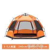 全自動六角大帳篷戶外二室一廳2-3-4人加厚防雨5-8人野外露營速開igo  蓓娜衣都
