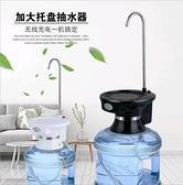 礦泉水抽水器桶裝水抽水器電動飲水機宿舍純凈水桶壓水器礦泉水桶自動上水器【快速出貨】