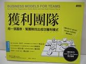 【書寶二手書T8/財經企管_EE3】獲利團隊:用一張圖表,幫團隊找出成功獲利模式_提姆.克拉克