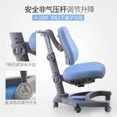 兒童學習椅小學生靠背椅矯姿椅可升降電腦椅家用書桌寫字椅 WD初語生活館