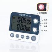 新年鉅惠2組計時靜音番茄計時器 閃燈記憶定時器提醒器辦公學生用音量可調 小巨蛋之家
