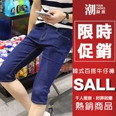 『潮段班』【HJ00K221】日韓單寧純色後皮標休閒牛仔七分褲