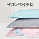 全蕎麥皮枕頭單人枕芯護頸椎枕助睡眠夏天涼帶枕套雙人硬整頭大人 NMS樂事館新品