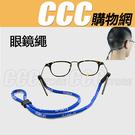 眼鏡繩 防滑眼鏡繩 眼鏡帶 運動眼鏡繩 ...