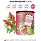 3罐特惠 米森 有機即食純紅藜麥粉 240g/罐