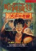 (二手書)哈利波特(4):火盃的考驗