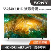 送壁掛安裝 分期零利率 SONY 索尼 KD-65X8000H 65吋 智能液晶電視 超薄背光 4K HDR 65X8000H