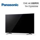 【結帳再折+分期0利率】Panasonic 國際牌 75吋 75JX600W 4K安卓聯網電視 TH-75JX600W 台灣公司貨