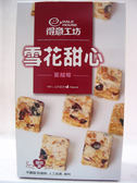 得意工坊~雪花甜心蔓越莓140公克/盒