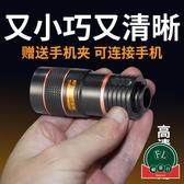 現貨 手機望遠鏡高倍高清單眼8倍鏡便攜【福喜行】