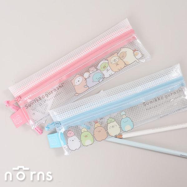 【角落生物透明網格筆袋 前開式】Norns 鉛筆盒 文具收納袋