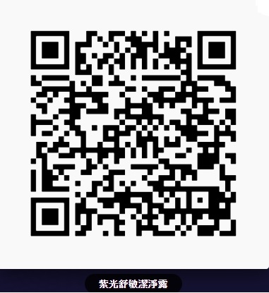 E-SAKI Ⅱ 紫光舒敏潔淨露400ML
