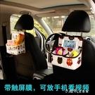 汽車用品座椅收納袋多功能車載後背儲物箱雜物掛袋車內椅背置物袋 【全館免運】
