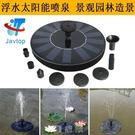 太陽能水泵 太陽能假山流水小水泵流無刷水泵太陽能噴水器灑水器室外噴泉噴水【快速出貨】