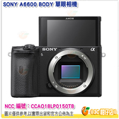 SONY A6600 BODY 單機身 微單眼相機 4K 翻轉螢幕 五軸防手震 台灣索尼公司貨