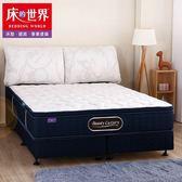 買就送禮券 床的世界 BL2 天絲針織乳膠雙人加大獨立筒床墊/上墊 6×6.2尺