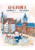 好心的國王:兒童權利之父 柯札克的故事