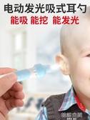 電動掏耳神器吸耳屎挖耳朵挖耳勺寶寶扣可視全自動清潔器日本兒童 韓語空間
