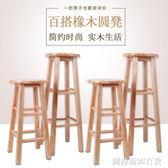 實木凳子吧台凳高腳凳家用簡約高椅子酒吧凳吧凳實木吧椅圓凳子  圖斯拉3C百貨