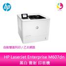 分期0利率 惠普 HP LaserJet Enterprise M607dn 黑白 雷射 印表機