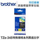 Brother TZ-345/TZe-345 特殊規格系列 黑底白字 標籤帶 (寬度18mm) /適用 PT-300/PT-1950/PT-2420PC