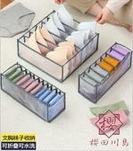 內衣收納盒裝襪子抽屜式分隔格子女衣櫃整理格家用【櫻田川島】
