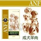 【🐱🐶培菓寵物48H出貨🐰🐹】美國愛恩富ANF特級《成犬羊肉》釀米原顆粒3公斤