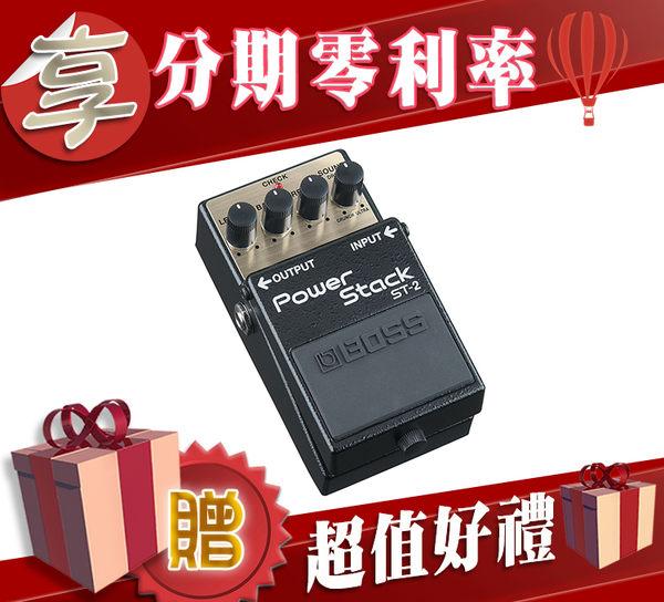 【小麥老師 樂器館】★ BOSS 全系列現貨★ ST-2 Power Stack 破音 效果器 ST2