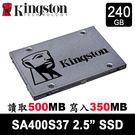 【免運費】Kingston 金士頓 SA400S37/240GB SSD 固態硬碟 讀500寫350 3年保固 240G