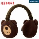 Mont-bell 日本品牌 造型保暖耳罩 (1118647熊熊) 特惠組