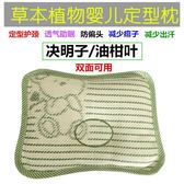 嬰兒定型枕 嬰兒枕頭0-6個月1-3歲新生兒定型枕矯正防偏頭決明子透氣寶寶夏季
