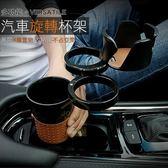 約翰家庭百貨》【Q402】汽車旋轉杯架 車載水杯架 多功能車載收納置物 多層飲料架雜物架  5色