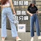 EASON SHOP(GQ2226)實拍水洗單寧做舊磨白半鬆緊腰收腰褲腳毛邊抽鬚直筒牛仔長褲女小個子九分休閒褲
